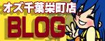 オズ千葉栄町店ブログ