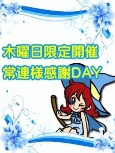 常連会員様感謝day!