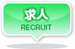 求人RECRUIT