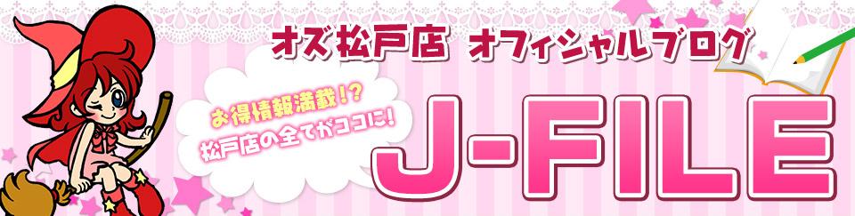 松戸デリヘル オズ松戸店オフィシャルブログ【J-FILE】